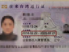 2018往來台灣通行證(大通證)與簽注的有效期與加簽延期