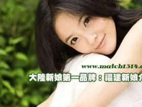 大陸新娘第一品牌:福建新娘介紹!