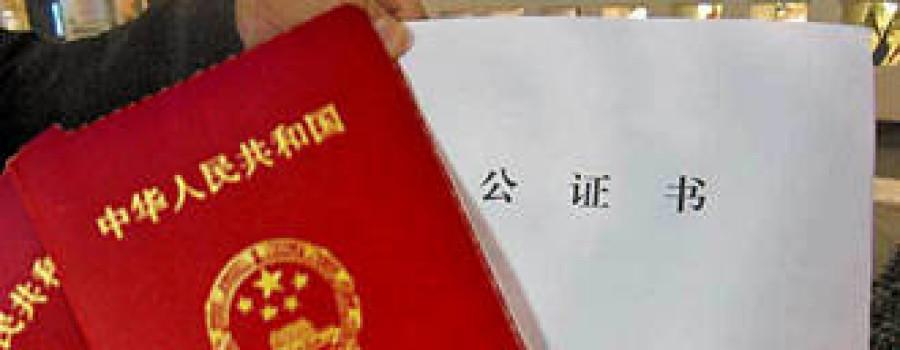 大陸結婚的結婚公證書用途