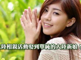 2019高成功率大陸相親活動娶到單純的大陸新娘!